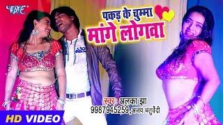 Ajay Chaturwedi और Alka Jha का नया सबसे हिट वीडियो सांग 2019   Pakad Ke Chumma Mange Logwa