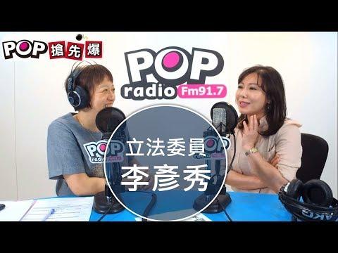 2019-07-15《POP搶先爆》邱明玉專訪 立法委員 李彥秀