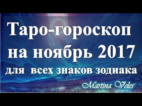 Триллеры Мистика гороскоп на ноябрь 2017 весам заготовок