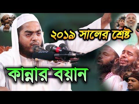 Bangla Waz 2018 Hafizur Rahman Siddiki || ২০১৯ সালের বয়ানে কান্নার রোল