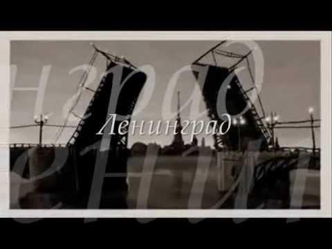 Песня мы из ленинграда танцы минус