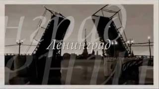Смотреть клип песни: Танцы Минус - Из Ленинграда