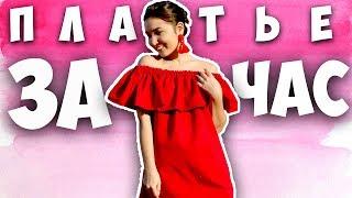 DIY: У МЕНЯ СВИДАНИЕ? Платье ЗА 1 ЧАС своими руками!
