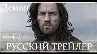 Демон (2015) Русский трейлер
