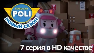 Робокар Поли - Приключения друзей - Новый друг Терри (мультфильм 7 в Full HD)
