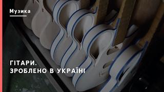 Гітари. Зроблено в Україні | Громадське Культура