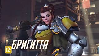 Overwatch — трейлер персонажа: Бригитта