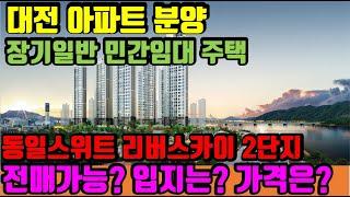 대전 아파트 장기일반민간임대 동일스위트 2차 아파트 입…