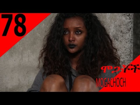 Mogachoch EBS Drama - Season 04 Episode 78 -Mogachoch  Part 78