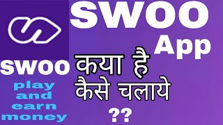 How to use swoo live video app in hindi  How to download Kwai videos  
