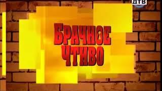 ИЗМЕНА со СТУДЕНТКОЙ ТВ Передача Брачное чтиво
