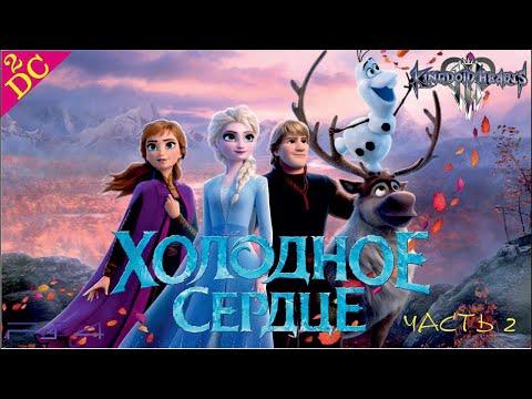 Игры смотреть мультфильм холодное сердце