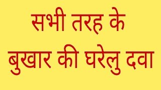 Medicine for all kinds of fever | सभी प्रकार के बुखार की दवा | Bukhar Ki Gharelu Dawa |