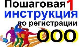 с ЧЕГО начать РЕГИСТРАЦИЮ компании ООО(, 2013-03-01T01:15:39.000Z)