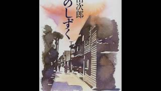 SOUNDS OF STORY〜ASADA JIRO LIBRARY 朗読:金田明夫.