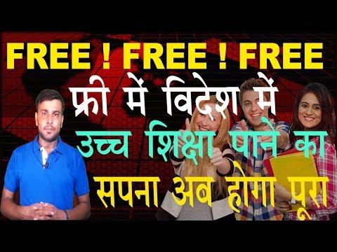 Free education in Foreign Countries / मुफ्त में विदेश में पढ़ाई करने का सपना अब होगा पूरा,