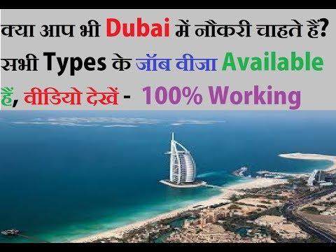 Get Free Job Visa For Dubai In Hindi/Urdu