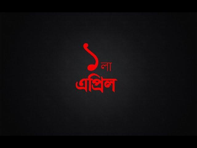 1st April - RANA DOLUI || Melodic Bangla Song || The Sound Studio (original song)