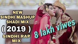 New Sindhi Mashup By Zahid Magsi Mix Rap Ft Blue Gang ( 2019 )