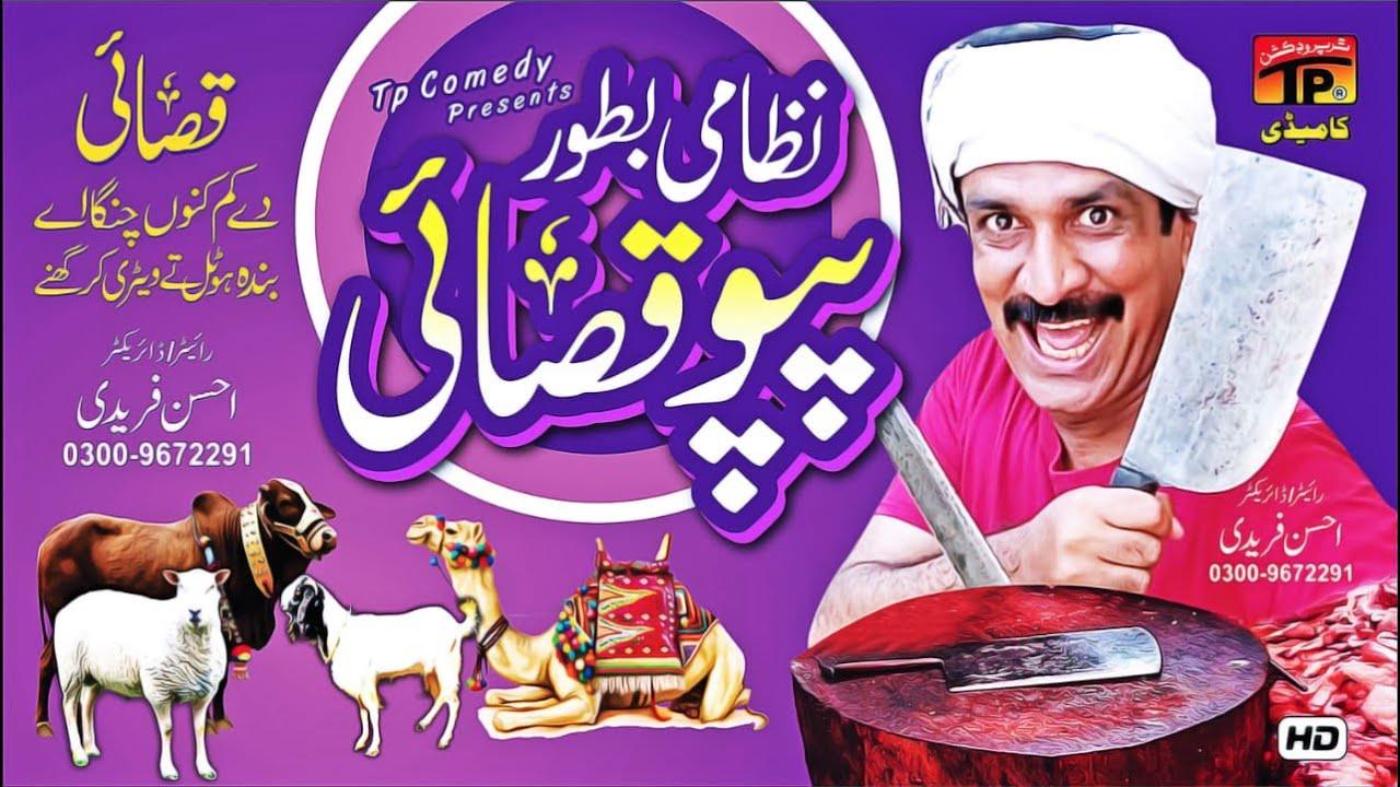 Nizamanr Bator Pappu Qasai | Akram Nizami | TP Comedy