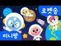 Rocket Song | Spaceship | ET | Miniforce | Nursery rhymes | MiniPangTV Kids Song♬