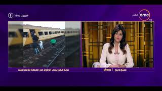 مساء dmc - تعليق المهندس/ سيد سالم رئيس هيئة السكة الحديد على نسيان سائق الوقوف في المحطة