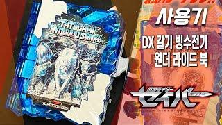 [사용기] DX 갈기 빙수전기 원더 라이드 북, 가면라이더 세이버 : 호모 사피엔스!