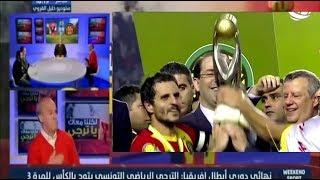 [CL 2018, Finale Retour] Espérance Sportive de Tunis 3-0 Al Ahly SC 09-11-2018 [Nessma Sport]