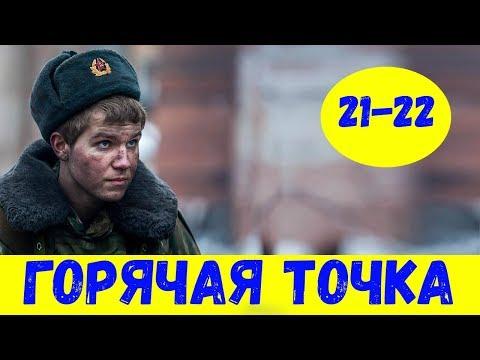 ГОРЯЧАЯ ТОЧКА 21 СЕРИЯ (сериал, 2020) НТВ Анонс и Дата
