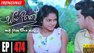 Sangeethe | Episode 474 12th February 2021 Thumbnail