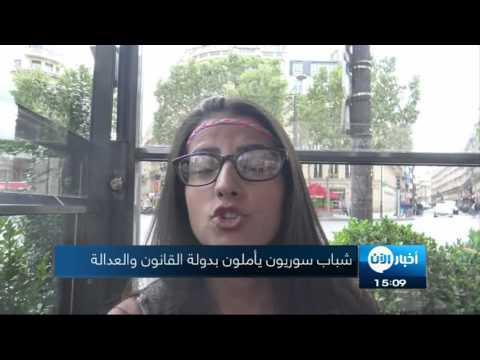 خاص | شباب سوريون يأملون بدولة #القانون و #العدالة