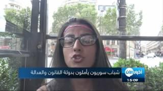 خاص   شباب سوريون يأملون بدولة #القانون و #العدالة