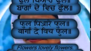 """PHULL"" (flowers) a Children Song-Hindi/Punjabi Subtitles and translation"