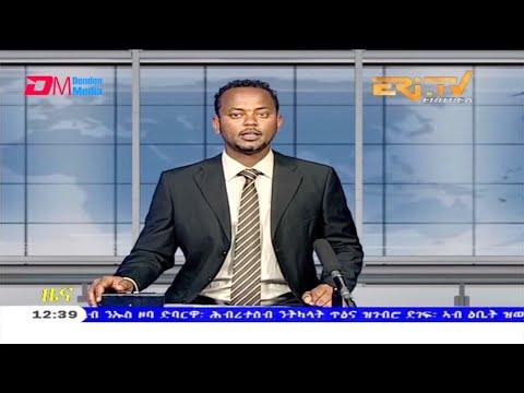 Midday News in Tigrinya for January 29, 2021 - ERi-TV, Eritrea