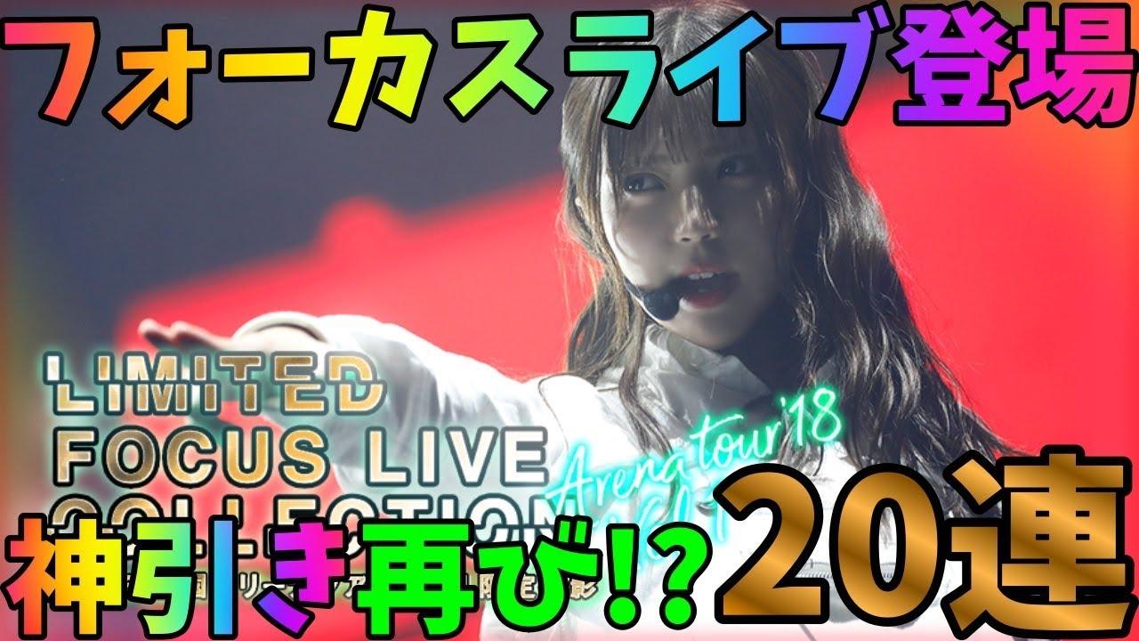 フォーカス ユニゾン ライブ エア