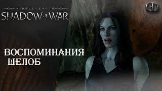 Middle-earth Shadow of War ► Воспоминание Шелоб