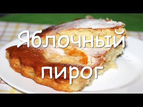 Домашний яблочный пирог на кефире с мандарином в духовке, видео рецепт пошагово