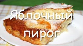 Домашний яблочный пирог на кефире с мандарином в духовке, видео рецепт пошагово(Готовим быстрый, вкусный, нежный, домашний яблочный пирог на кефире с мандарином в духовке. Если вам нужен..., 2016-01-31T08:39:18.000Z)