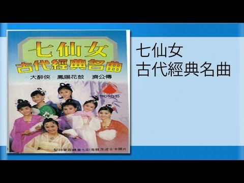 七仙女 - 濟公(Original Music Audio)ji gong