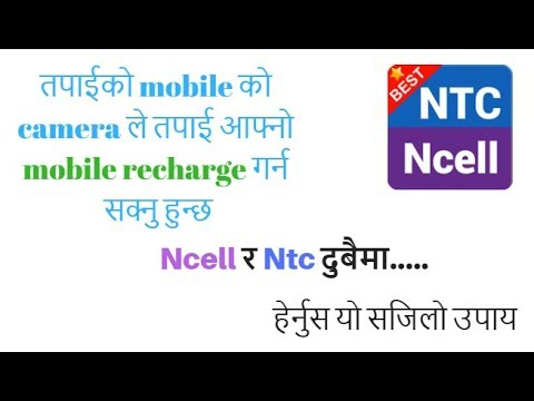 How to recharge easily in NCELL and NEPAL TELECOM ?