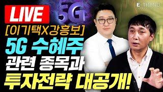 [국내 주식] 5G 수혜주 관련 종목과 투자전략 대공개…