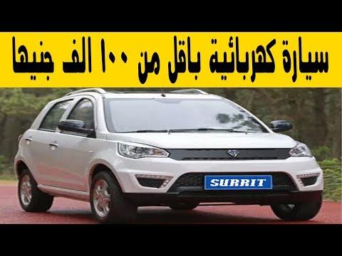 الحلم اصبح حقيقة يمكنك امتلاك سيارة كهربائية باقل من ١٠٠ الف جنيها مصريا