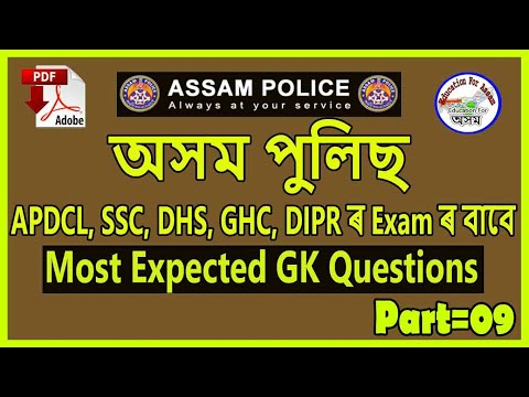 Assam Police GK Question_P-7 / SI, Constable, Jail Warder, SSC, APDCL, APSC, DC Office, Railway Exam