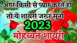 Heart Touching Love Shayari | New Love Shayari 2021 | Best Hindi Shayari screenshot 4