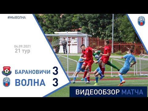 ⚽ Первая лига 2021 (21 тур) | «Барановичи» 3:3 «Волна-Пинск»