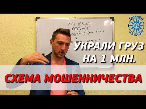 видео: Мошенники в грузоперевозках! Как нас кинули на 1млн?! Схема обмана. Часть 1