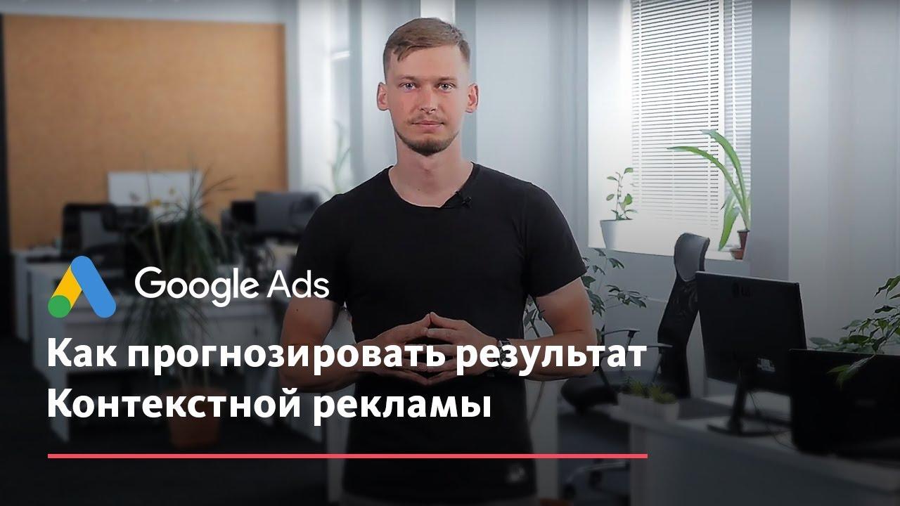 Прогнозирование результатов контекстной рекламы