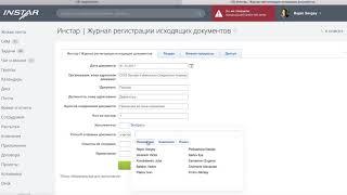 инструкция по добавлению записей в новый журнал регистрации исходящих документов