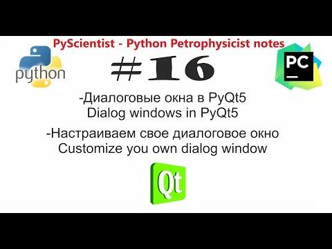 """Python и PyQt """"QDialog"""" - создание и настройка диалогового окна"""