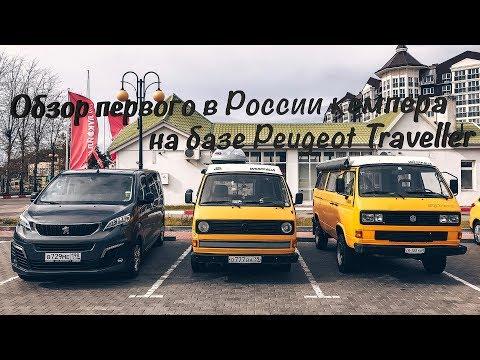 Обзор на первый в России самодельный кемпер на базе Peugeot Traveller
